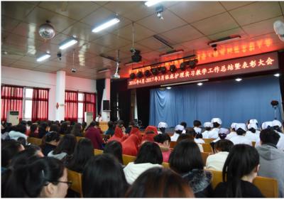 护理部召开临床护理实习教学工作总结暨表彰大会