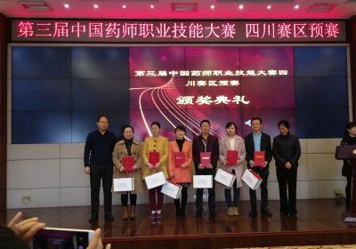 我院荣获第三届中国药师职业技能大赛四川省赛区预赛二等奖
