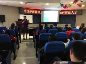 我院举办中国护理管理人才培养项目第七期专题培训